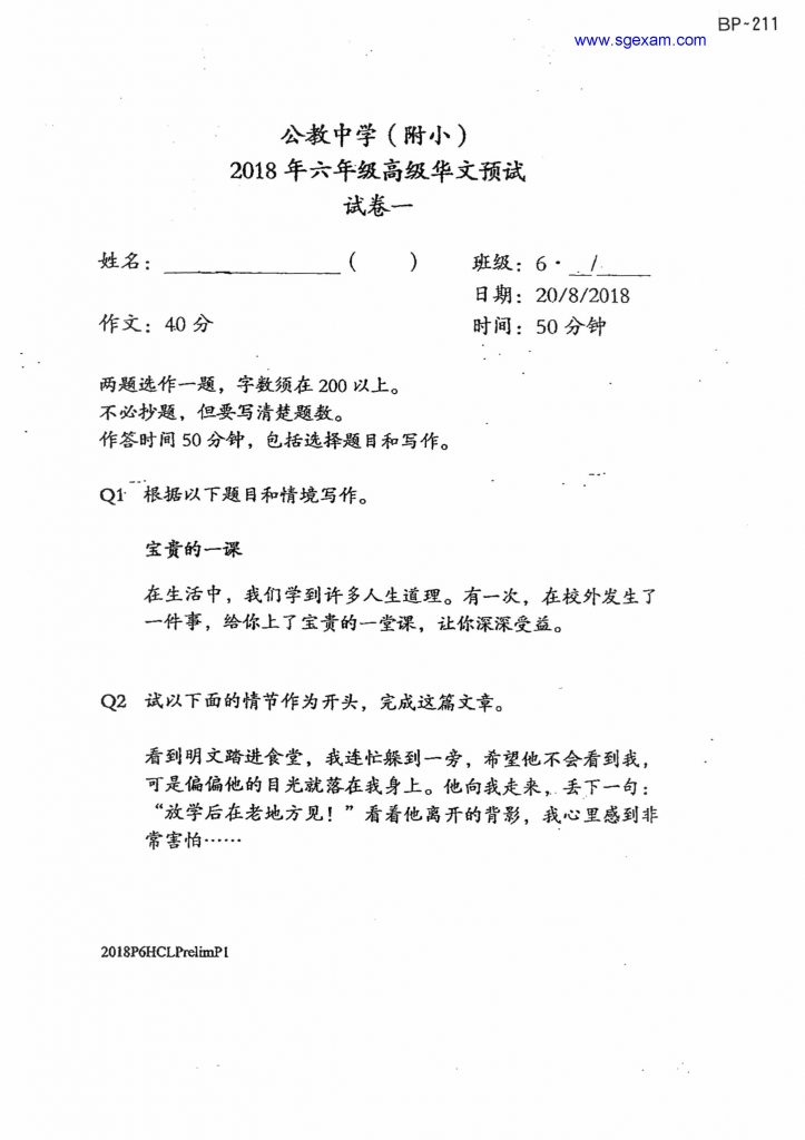 PSLE Higher Chinese Tuition - Higher Chinese P1