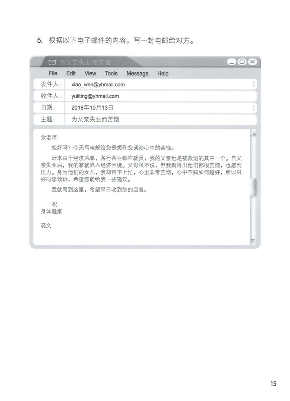Secondary-Chinese-Tutor-Informal-Email-format
