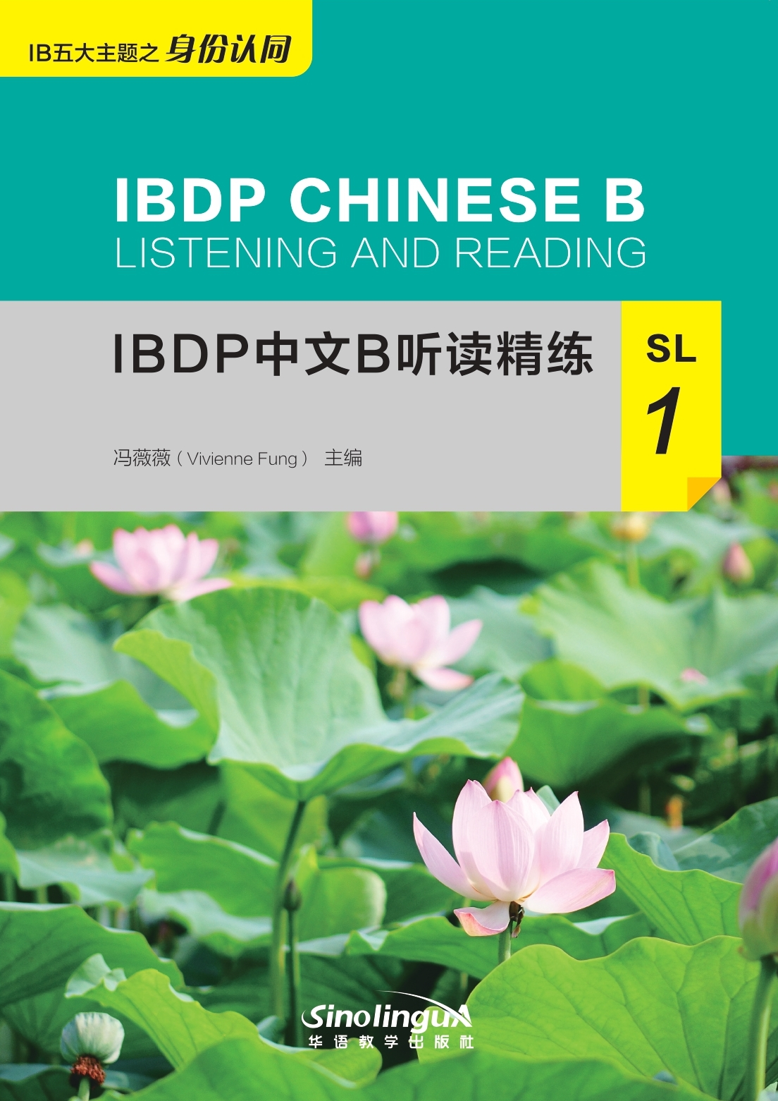 IB Chinese Listening and Reading