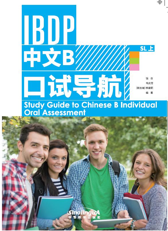 IB Chinese Oral Guidebook