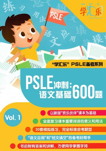 Familiarise yourself with PSLE Chinese answering techniques with this book!