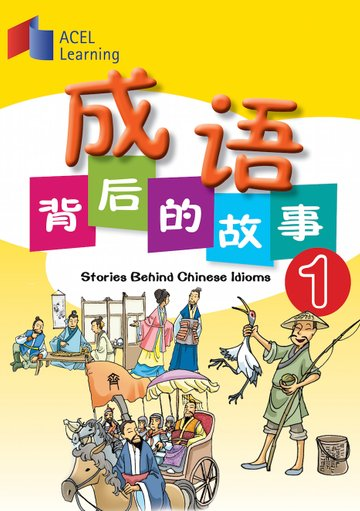Score better in your PSLE Chinese Composition with this book!