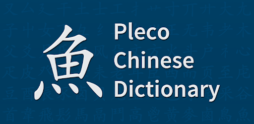 Pelco Chinese Dictionary is one of the most useful resources you can use to prepare for PSLE Chinese examinations!